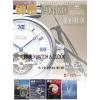 供应《钟表·最时间》杂志广告