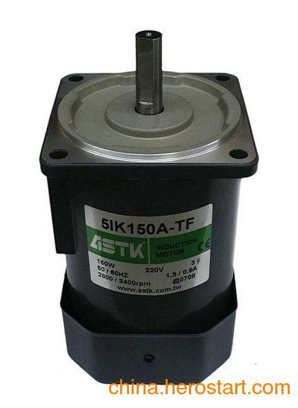 供应台湾ASTK品牌5IK150A-TF,5IK150A-T3F现货(质量问题一年内免费换新)