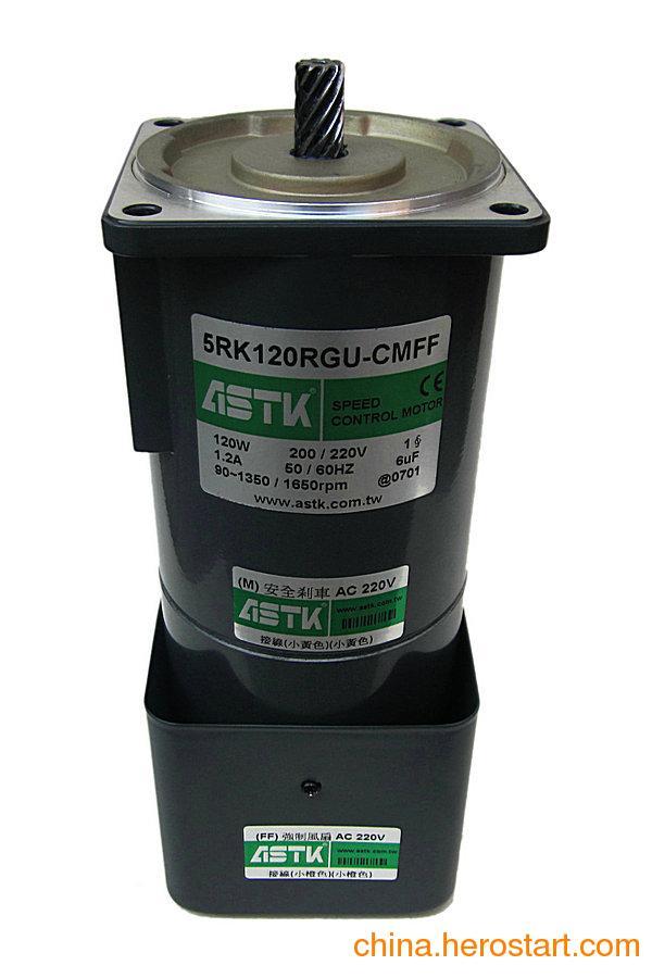 供应5RK120RGU-CMFF+5GU-120KB台湾ASTK调速刹车型电机,现货