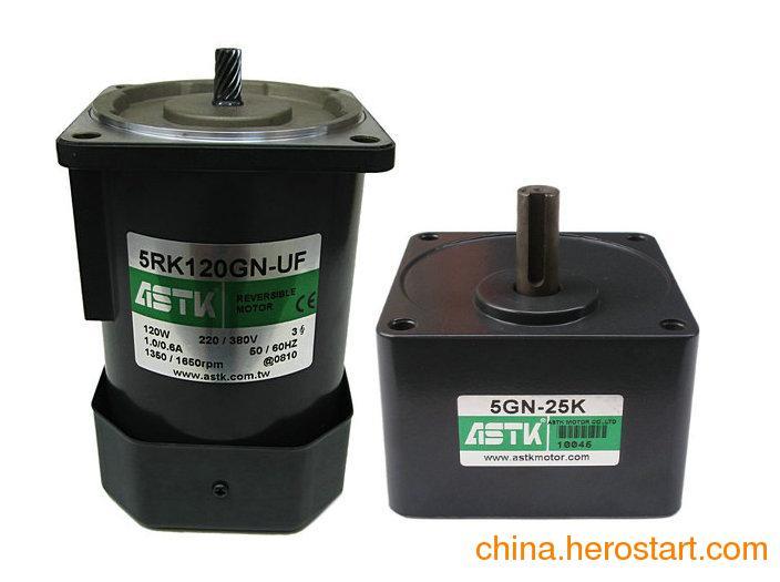 现货供应5RK120GN-UF,5RK120GU-UF台湾ASTK品牌