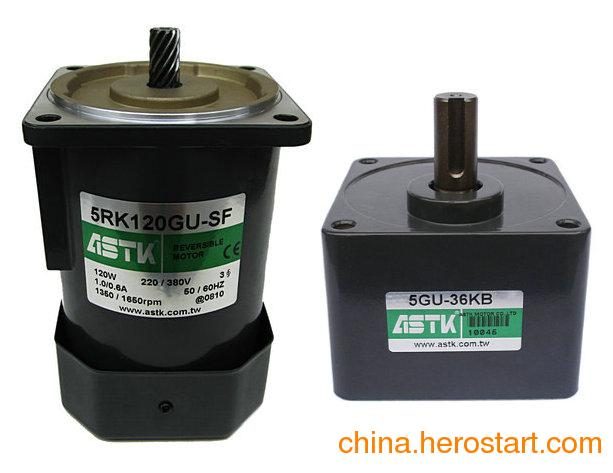 供应三相可逆型电机5RK120GU-SF+5GU-36KB台湾ASTK牌,现货