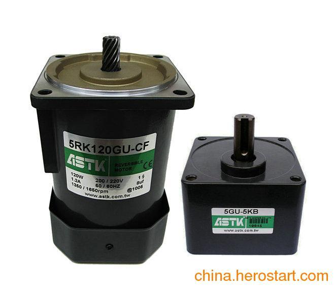 供应5RK120GU-CF+5GU-5KB台湾ASTK电机加减速箱(现货,货到付款)