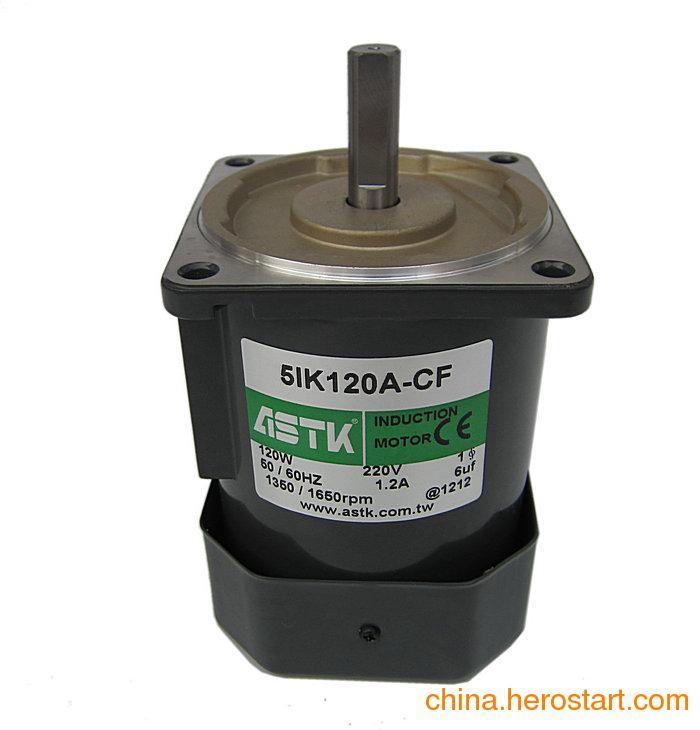 现货供应台湾产ASTK品牌 5IK120A-CF(120W,圆柱轴)