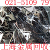 供应松江收购废不锈钢公司,304不锈钢回收