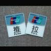 供应东昊有机玻璃高档推拉标志银联门贴