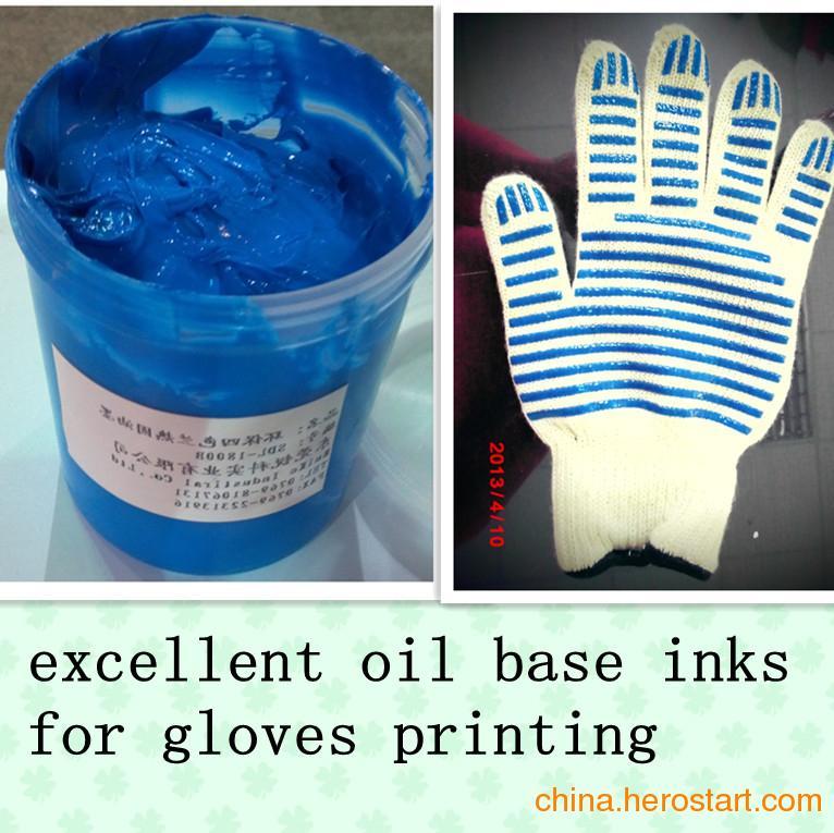 供应手套油墨/防滑硅胶油墨/止滑手套油墨/热固油墨