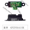 供应日本夏普GP2Y0A41SK