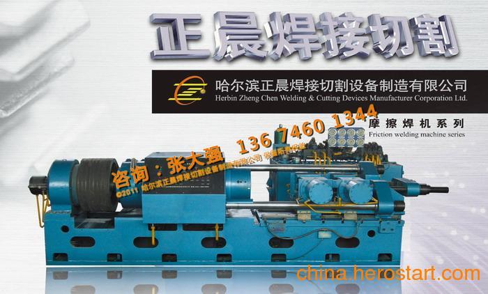 供应半轴套管摩擦焊机