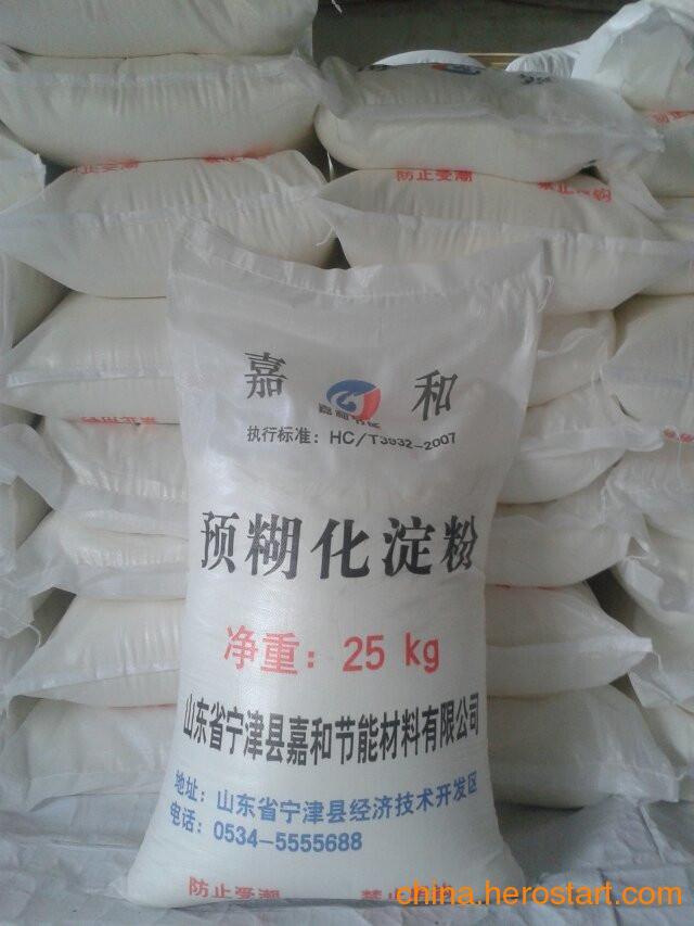 供应JH-50预糊化淀粉生产厂家嘉和节能材料有限公司