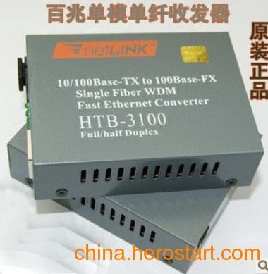供应Net-link《兰州专卖》HTB-3100A/B单模光纤收发器/特价