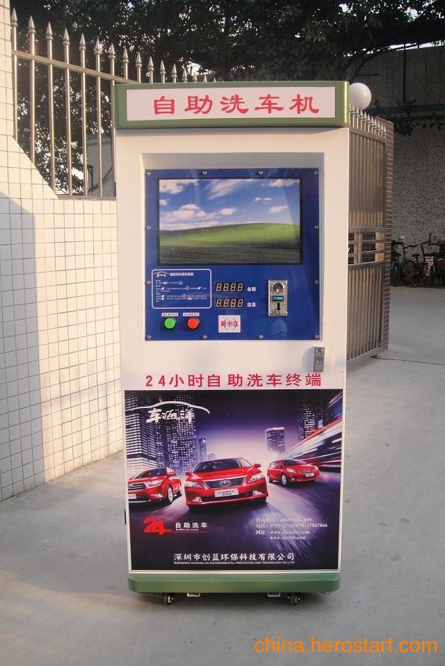 供应南京自助洗车机
