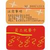 供应深圳专业做校园IC卡公司(制卡厂家)