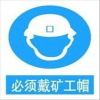 供应新蒲牌板专业生产煤矿标牌产品 厂家销售