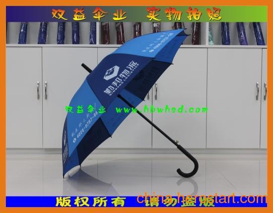 供应武汉广告伞礼品伞|直杆广告礼品伞|就选武汉双益雨伞1005