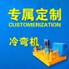 供应订购液压式工字钢冷弯机制作钢拱架使用