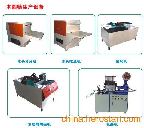 供应筷子机办厂,一套要几台设备