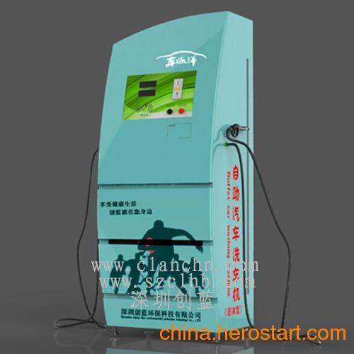 供应北京自助刷卡投币洗车机