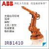 四川成都供应ABB机械手/工业机器人/IRB1410