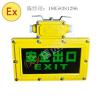 供应海洋王防爆标志灯-LED标志灯-消防标志灯(安全出口)