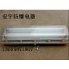 供应BYS-2×20W×R防爆防腐全塑荧光灯20W、ⅡC