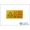 全国供应BA801电子围栏警示牌 脉冲电子围栏配件 周界安防配件