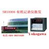 供应SR10006-3有纸记录仪