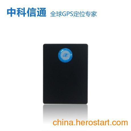 供应中科信通超薄最小微型GPS定位追踪器个人远程跟踪防丢器