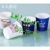 供应晋江印刷广告纸杯