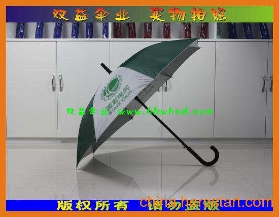 供应广告伞|武汉广告伞礼品伞|直杆广告礼品伞|就选武汉双益雨伞1039