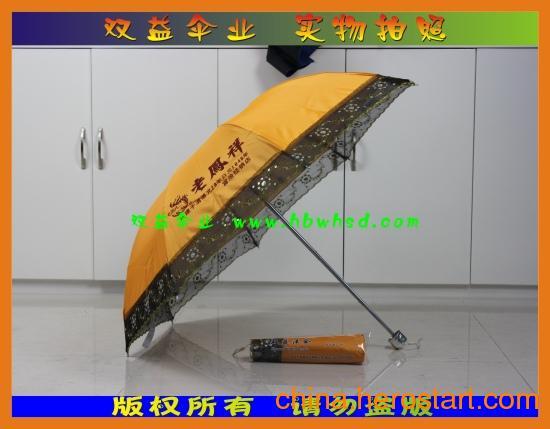 供应广告伞|武汉广告伞|广告礼品伞|折叠广告礼品伞|就选武汉双益雨伞3015