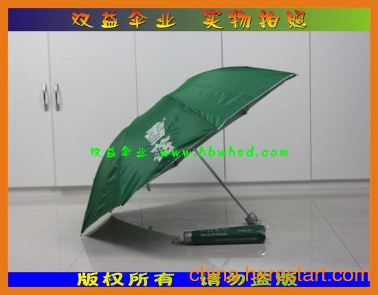 供应礼品伞|广告礼品伞|折叠礼品伞|雨伞就是武汉双益伞厂产品3020好
