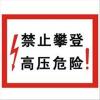 供应河南专业生产煤矿标牌,煤矿防护用具厂家 新蒲