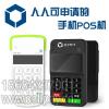 供应盒子支付603p+刷卡器山东代理