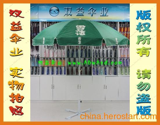 供应遮阳伞|户外遮阳伞|广告遮阳伞|武汉遮阳伞双益遮阳伞6006质量最优