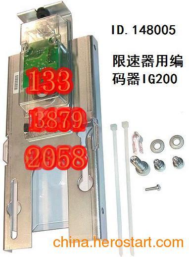 供应迅达电梯配件/迅达限速器用编码器/ID.148005