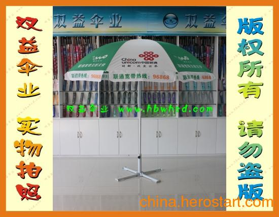 供应太阳伞|广告太阳伞|武汉太阳伞就选武汉双益6029太阳伞
