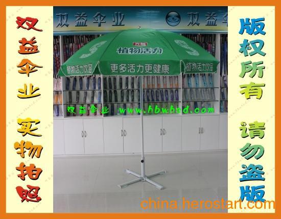 供应遮阳伞|户外遮阳伞|广告遮阳伞|武汉遮阳伞双益遮阳伞6030质量最优