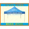 供应武汉折叠帐篷|广告帐篷|促销帐篷|展销帐篷|就选武汉双益广告帐篷9001