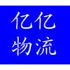 供应菏泽亿亿物流承接日照五莲莒县东港岚山专线运输业务