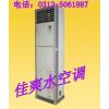 供应如何选择高质量的水温空调?河北水暖空调│山西暖风机│保定水冷空调
