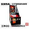 供应云南生产批发篮球机的厂家 昆明室内电子投币投篮机价格