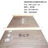 供应堆焊耐磨衬板