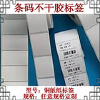 供应不干胶标签|不干胶纸|不干胶贴纸|不干胶印刷|铜版纸标签
