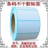 供应不干胶标签|不干胶纸|不干胶贴纸|不干胶印刷|热敏纸标签
