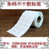 供应不干胶标签|不干胶纸|不干胶贴纸|不干胶印刷|合成纸标签