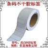 供应不干胶标签|不干胶纸|不干胶贴纸|不干胶印刷|亮白PET标签