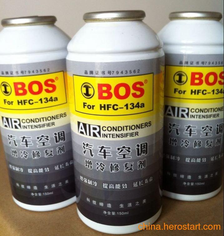 供应德国博世雪种/HFC-134a/环保冷媒/空调环保制冷剂