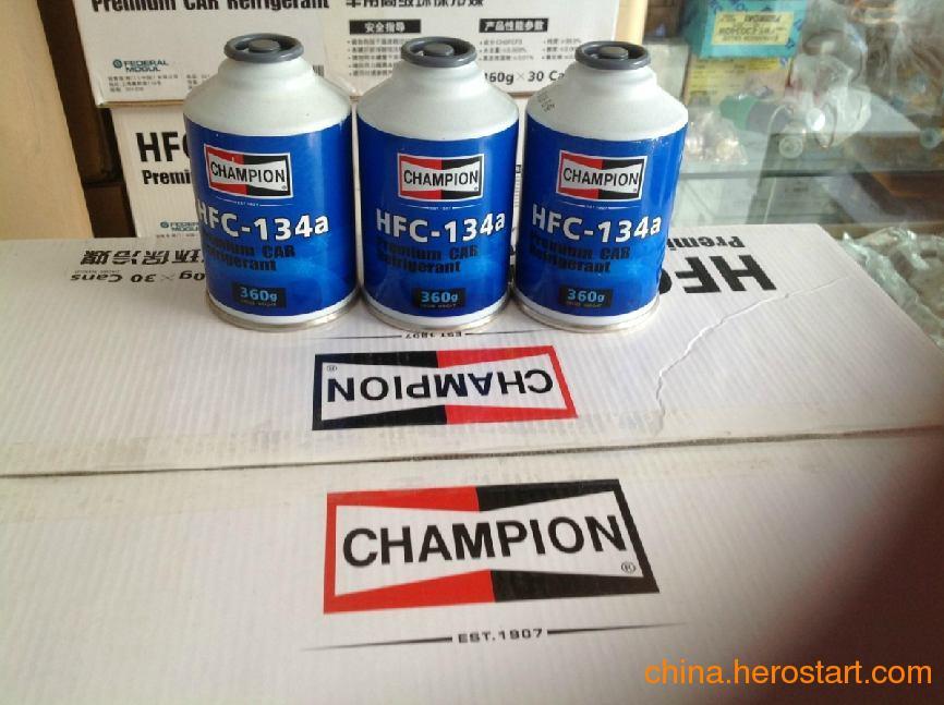 供应CHAMPION 冠军 HFC-134A 高纯度99.9%绿色环保汽车空调制冷剂360g(冷媒,雪种)
