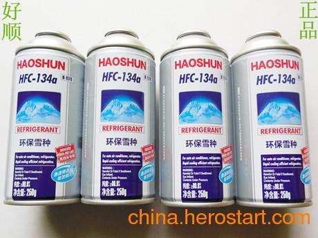 供应好顺冷媒R134A 汽车空调制冷剂 降温剂 无氟利昂夏季必备环保雪种