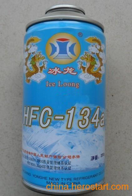 供应经销批发纯正冰龙134A冷媒/空调制冷剂/空调氟利昂